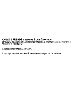 Машинка  HARDY Chuck & Friends