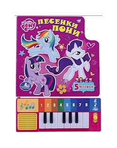 Книга пианино Песенки пони My little Pony Умка