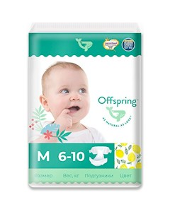 Эко подгузники Offspring Лимоны M 6 10 кг 42 шт offspring