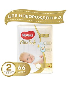 Подгузники Huggies Elite Soft 2 3 6 кг 66 шт