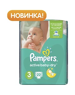 Подгузники Pampers Active Baby Dry 5 9 кг 3 размер 22 шт Pampers