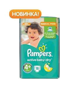 Подгузники Pampers Active Baby Dry Maxi Plus 9 16 кг 18 шт