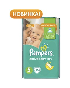Подгузники Pampers Active Baby Dry 11 18 кг 5 размер 16 шт Pampers